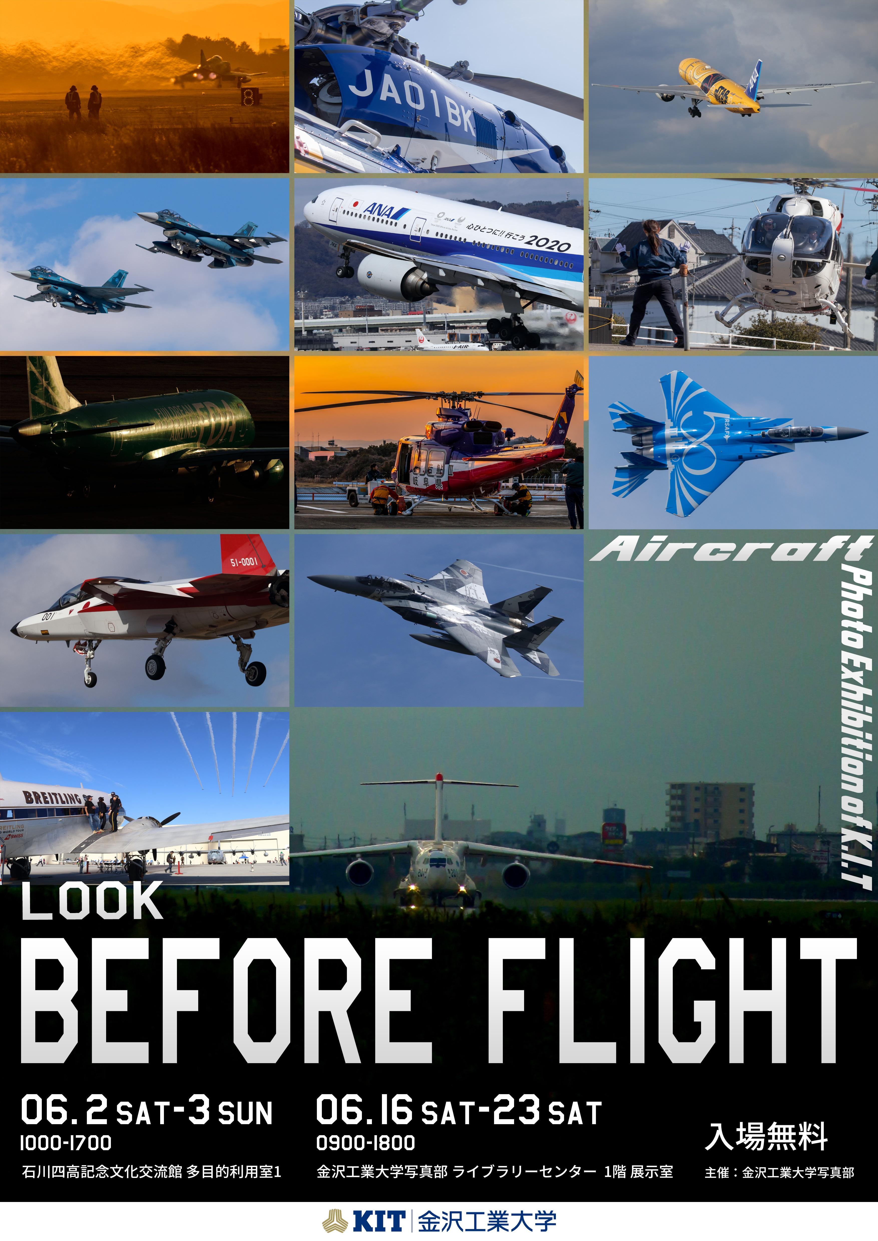 航空写真展ポスター