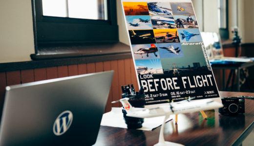 明日から航空機写真展「LOOK BEFORE FLIGHT」第1回 展示を開催