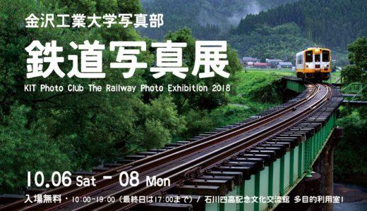 鉄道写真展を開催します! 四高記念館・10月6日~8日