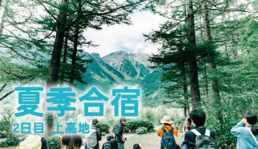 夏季合宿 in 長野 2日目 上高地