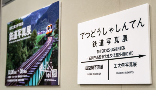 明日から「鉄道写真展」開催です!
