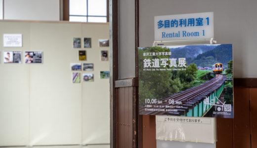 明日は「鉄道写真展」最終日です!