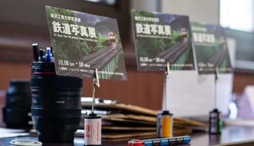 「鉄道写真展」終了しました!