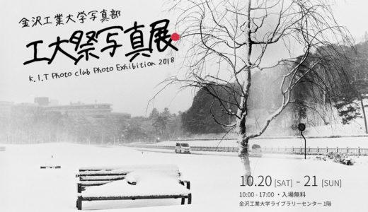 10/20(土)・21(日)は工大祭 ー 写真部はライブラリーセンターで写真展を開催します