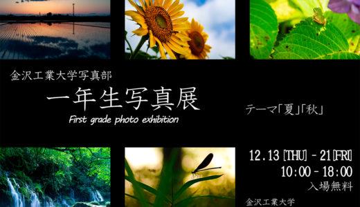 一年生写真展を開催します! 金沢工業大学ライブラリーセンター1階 12月13日~21日