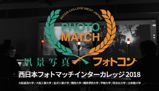 西日本フォトマッチインカレ2018 優勝は甲南大。金沢工業大学写真部は5位。