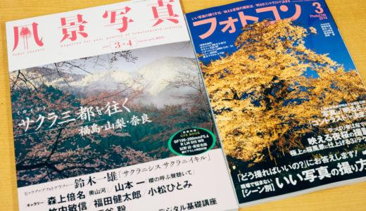 西日本フォトマッチインターカレッジ2018の模様が隔月刊「風景写真」3・4月号、月刊「フォトコン」3月号に掲載されています。