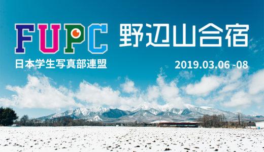 FUPC日本学生写真部連盟 野辺山合宿。関東・関西の大学から70名以上が参加。