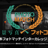 西日本フォトマッチインターカレッジ2019
