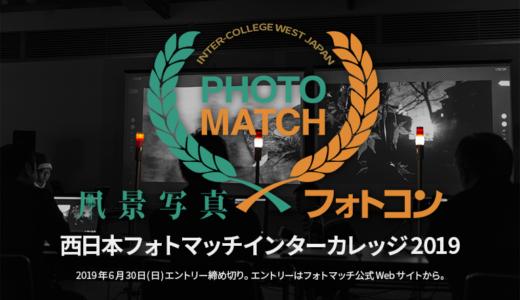 「西日本フォトマッチインターカレッジ2019」参加大学募集中。まもなくエントリー締め切り、6/30(日)まで。