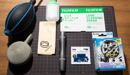 カメラ&レンズの保管・清掃方法