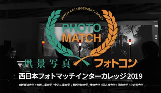 西日本フォトマッチインターカレッジ2019、いよいよ明日8/24(土)開催。