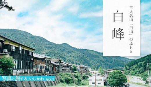 【連載】写真と旅する、いしかわ Vol.1 「白山白峰」