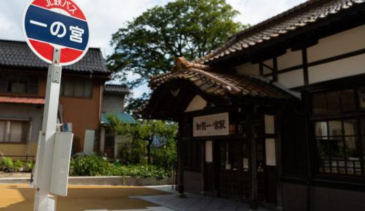 旧・加賀一の宮駅に行ってきた