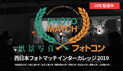 【ライブ配信】西日本フォトマッチインターカレッジ2019