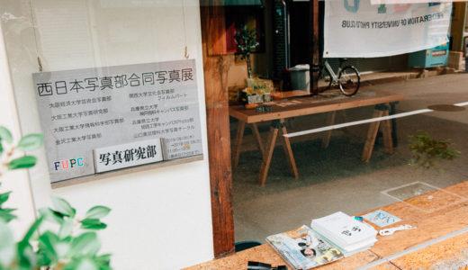 大阪で合同写真展開催、9/8(日)まで。西日本6大学8団体でつくる「西日本写真部合同写真展」