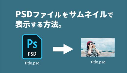 PSDファイルをサムネイルで表示する方法が便利すぎる件について