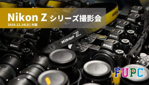 Nikon Zシリーズ撮影会 in 大阪城公園