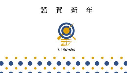 2020年、金沢工業大学写真部は新たなロゴと共に歩みだします。