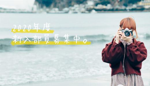 金沢工業大学写真部の紹介動画を作る回
