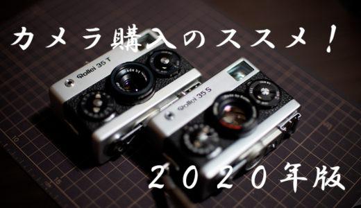 2020年版カメラ購入のススメ!!