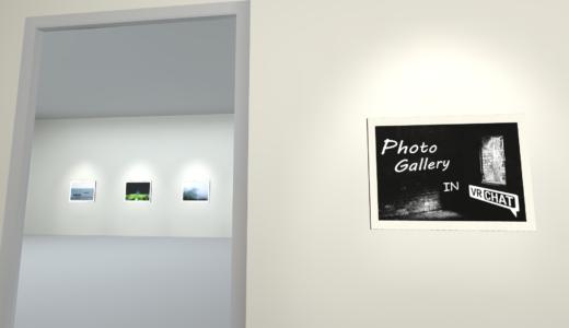 バーチャル空間で写真を展示した話