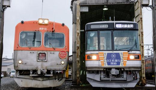 北鉄浅野川線の新型車両がデビューします